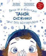 Книга Танок Сніжинки. Казка українською, англійською та німецькою мовами, фото 1