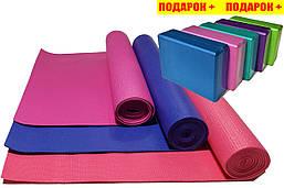 Акция!!! Коврик для йоги (йога мат) 1730х610х4мм + блок для йоги в подарок!
