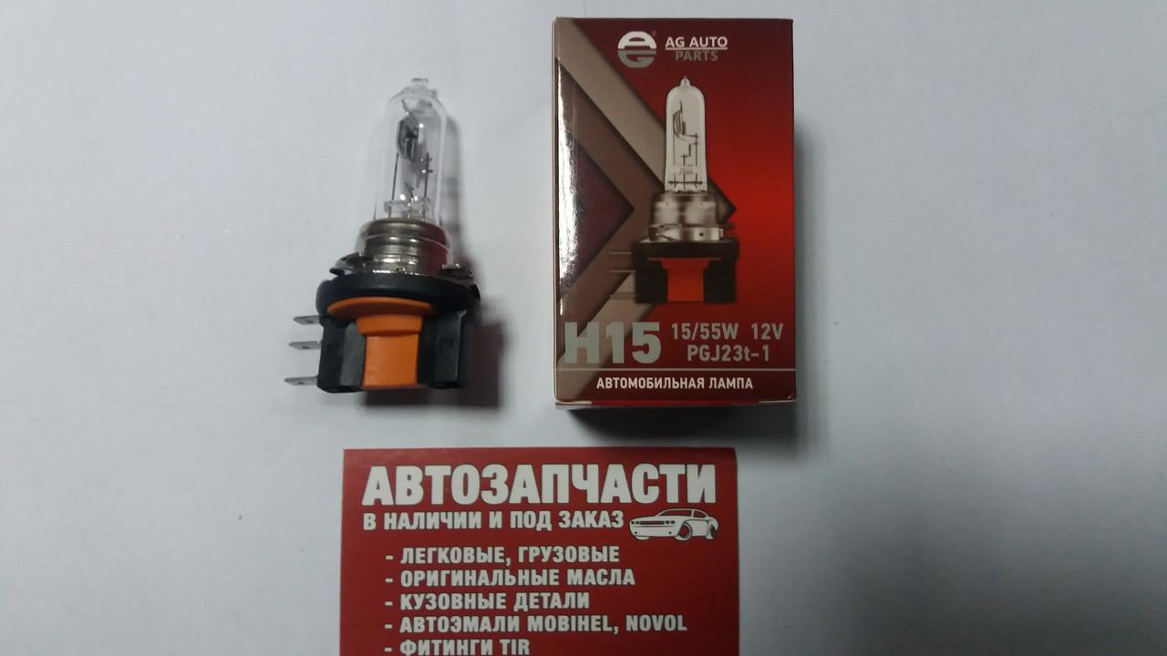 Лампа H15 15 55W 12V AG Auto