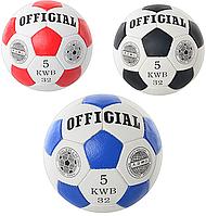 Мяч футбольный OFFICIAL 2500-200, размер 5, ручная работа