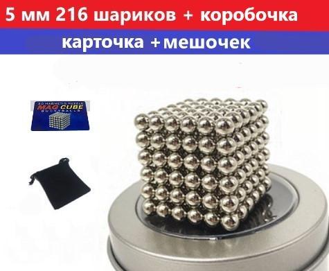 Неокуб 216 шариков 5мм Никель  + Коробка + мешочек + карточка в Подарок