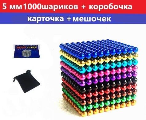 Головоломка Neocube Неокуб Радужный 1000 шариков 5мм + Коробка + мешочек + карточка в Подарок