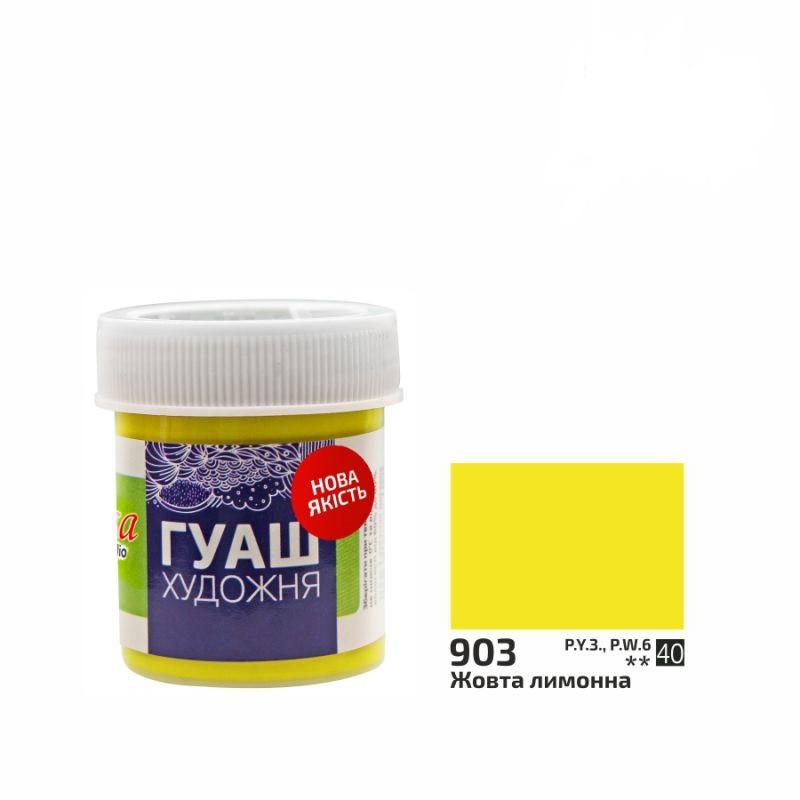 Краска гуашевая Rosa 40мл желтый лимонный (4823086700703)