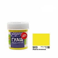 Фарба гуашева Rosa 40мл жовтий лимонний (4823086700703)