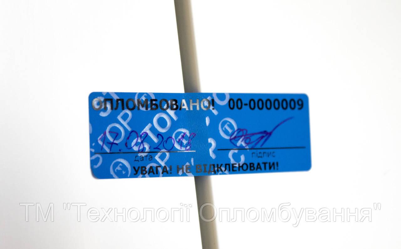 Пломбы-наклейки 25х93 мм, новый размер, цвет синий, оранжевый, красный 1.92 грн. Оптом и в розницу