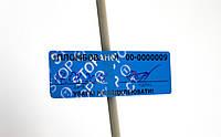 Пломбы-наклейки 25х93 мм, новый размер, цвет синий, оранжевый, красный 1.92 грн. Оптом и в розницу, фото 1