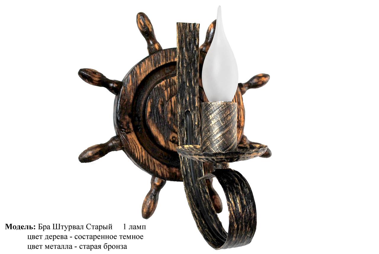 Бра из натурального дуба колесо штурвал под старинуна 1 лампу свечу