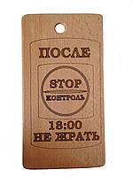 """Доска сувенирная с выжиганием надписи """"После 18:00 не жрать"""" 18*30 см ОПТОМ"""