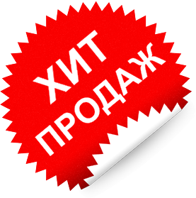 Хит Сезона!!!
