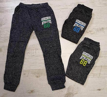 Спортивные брюки для мальчиков Sincere 98-128 р.р.