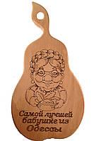 """Доска сувенирная с выжиганием надписи """"Самой лучшей бабушке из Одессы"""" 35*18 см ОПТОМ"""