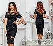 Платье вечернее красивое облегающее короткий рукав ажурная вышивка на сетке 42,44,46, фото 2