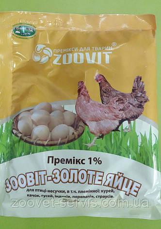 """Премикс 1% """"Зоовит - Золотое яйцо"""" для кур-несушек, фото 2"""
