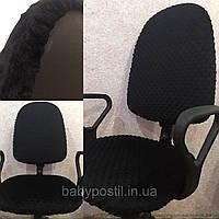 Чехол для офисного кресла Солодкий Сон. Черный
