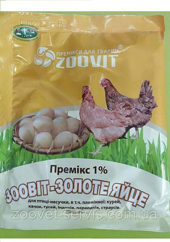 """Премикс 1% """"Зоовит - Золотое яйцо"""" для кур-несушек 0.5 кг, фото 2"""