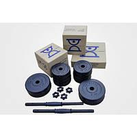 Гантели разборные 21 кг (2 шт) с ABS покрытием