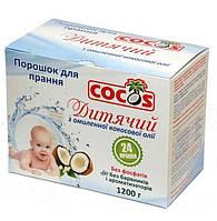 Пральний порошок Дитячий Cocos з омиленої кокосової олії безфосфатний 24 прання