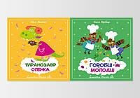 Книга Горобці-молодці/Тиранозавр Оленка двохстороння, фото 1