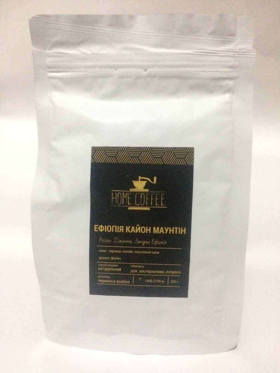 Свежеобжаренный зерновой кофе Эфиопия Кайон Маунтин (200 г)