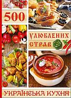 500 улюблених страв. Українска кухня