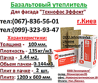 Базальтовый утеплитель Технофас Эффект минеральная вата 100 ММ. 135.0 кг/м3 каменная вата