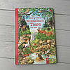 Красочный набор книг Мой большой Виммельбух в коробке, 3 шт, Анна Сьюз, фото 5