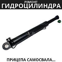 Ремонт гидроцилиндров прицепа самосвала Scania, Dongfen, Faw Foton