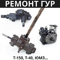 Ремонт ГУР (рулевая колонка) Т-150, Т-40, ЮМЗ