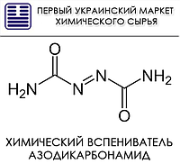 Химический вспениватель Азодикарбонамид
