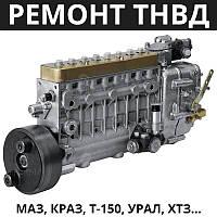 Ремонт топливного насоса ТНВД МАЗ, КрАЗ, Т-150, УРаЛ, ХТЗ (ЯМЗ-238, ЯМЗ-236 и др.)
