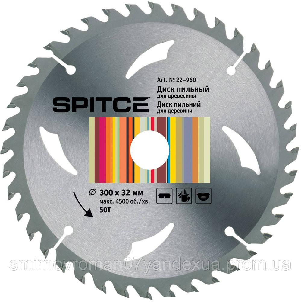 Диск пильный для древесины 300/32 50T / 22-960, 300/32, 50T