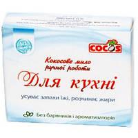 Мыло Cocos Для кухни кокосовое ручной работы 100 г