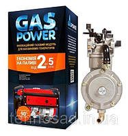 Газовые модули GasPower для бензотехники