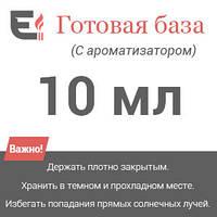 """Жидкость для электронных сигарет с ароматизатором """"e-cigaretes""""(10мл.)"""