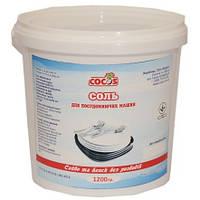 Сіль Cocos для посудомийної машини без домішок 1200 г