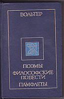 Вольтер Поэмы, философские повести. Памфлеты