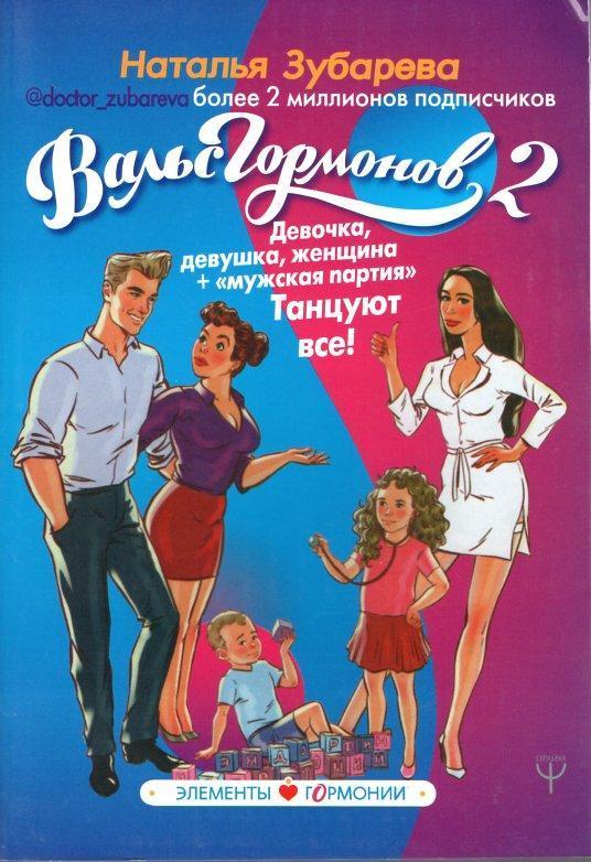 """""""Вальс гормонів 2. Дівчинка, дівчина, жінка + """"чоловіча партія"""". Танцюють всі!"""" - Зубарєва Наталія"""