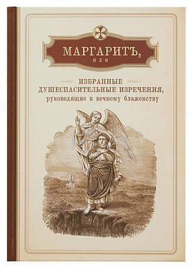 Маргарит, или Избранные душеспасительные изречения, руководящие к вечному блаженству. Иеромонах Арсений Минин