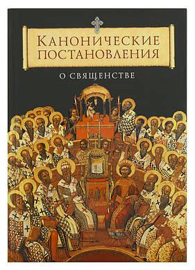 Канонические постановления Православной Церкви о священстве. Татьяна Копяткевич