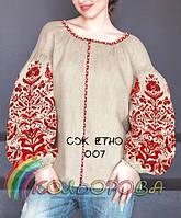 """Заготовка під ручну вишивку ниткою чи бісером """"Сорочка жіноча з рукавами  в стилі ЕТНО БОХО"""""""