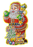 "Плакат новогодний "" Дед Мороз в полный рост"", 32х19 см"