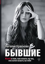 """""""Бывшие. Книга о том, как класть на тех, кто хотел класть на тебя"""" - Наталья Краснова"""