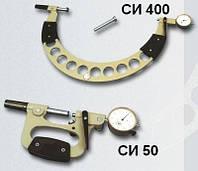 Скобы индикаторные, Скоби індикаторні, Скоба индикаторная с отсчетным устройством типа СИ