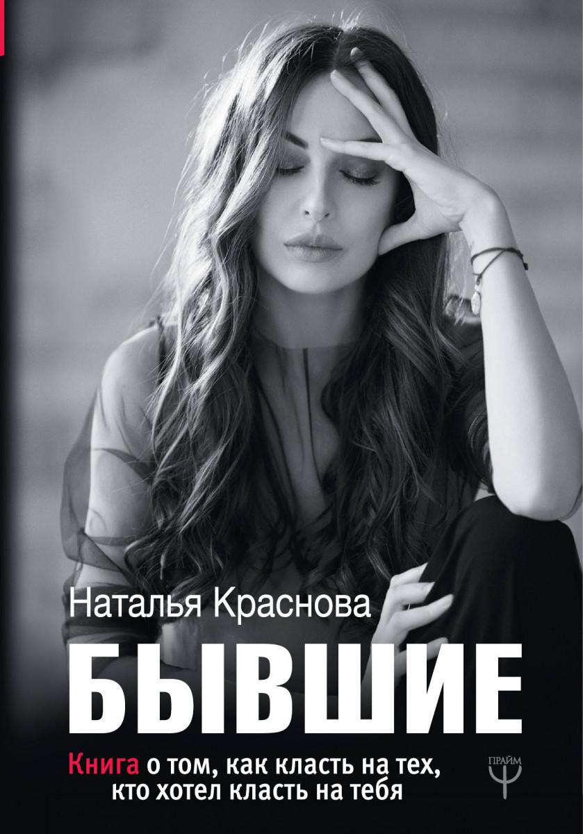 """Колишні. Книга про те, як класти на тих, хто хотів класти на тебе"" - Краснова Наталя"
