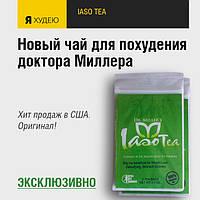 Чай для похудения IASO TEA ― совершенно новый чай для похудения доктора Миллера. Хит в США. (эксклюзивно)