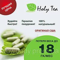 Чай для похудения Holy Tea (хит в США) ! Новый продукт - Чай доктора Миллера  (эксклюзивно)
