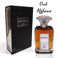 Мужская парфюмированная вода Khayali Oud Afghanо 100ml