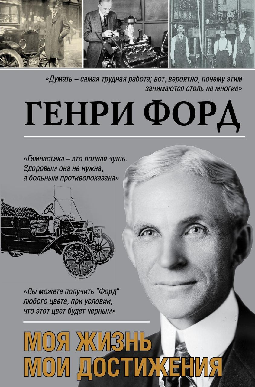 """Моя жизнь. Мои достижения"" - Генри Форд"