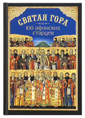 Святая Гора и 100 афонских старцев. Посадский Н.С.