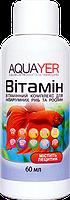 Комплекс витаминов для рыб AQUAYER Витамин 60мл, против заболеваний, для окраса